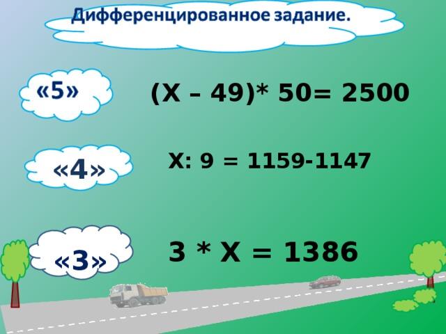 (Х – 49)* 50= 2500  «4» Х : 9 = 1159-1147 «3» 3 * Х = 1386