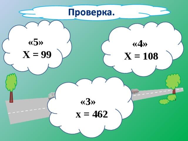 «5» Х = 99 «4» Х = 108 «3»  х = 462