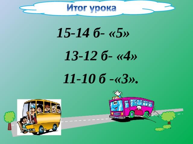 15-14 б- «5»  13-12 б- «4»  11-10 б -«3».