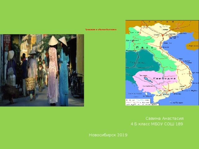 Традиции и обычаи Вьетнама    Савина Анастасия  4 Б класс МБОУ СОШ 189 Новосибирск 2019