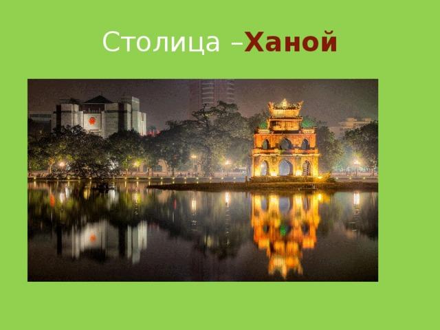 Столица – Ханой