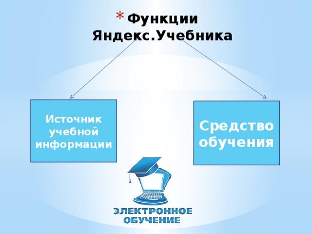 Функции Яндекс.Учебника