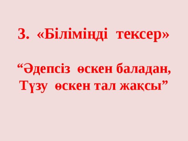 «Біліміңді тексер»