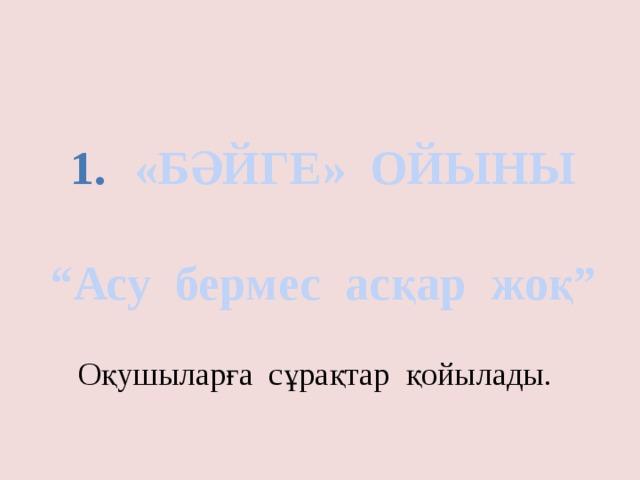«БӘЙГЕ» ОЙЫНЫ