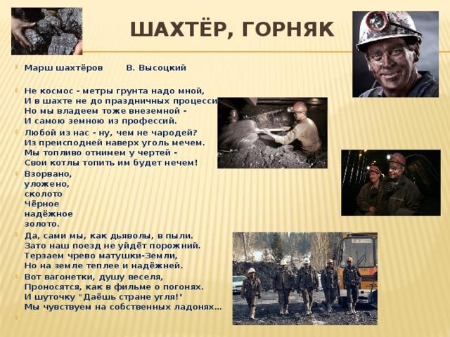 шахтёр, горняк Марш шахтёров В. Высоцкий