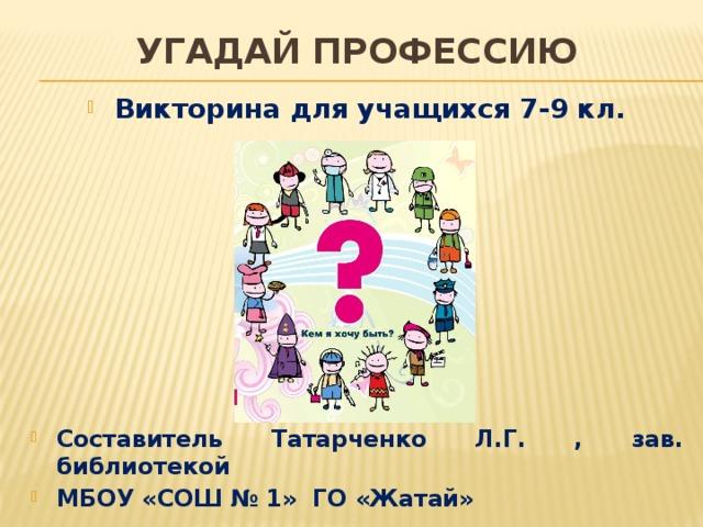 Угадай профессию Викторина для учащихся 7-9 кл.