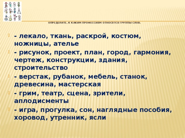Определите, к каким профессиям относятся группы слов.