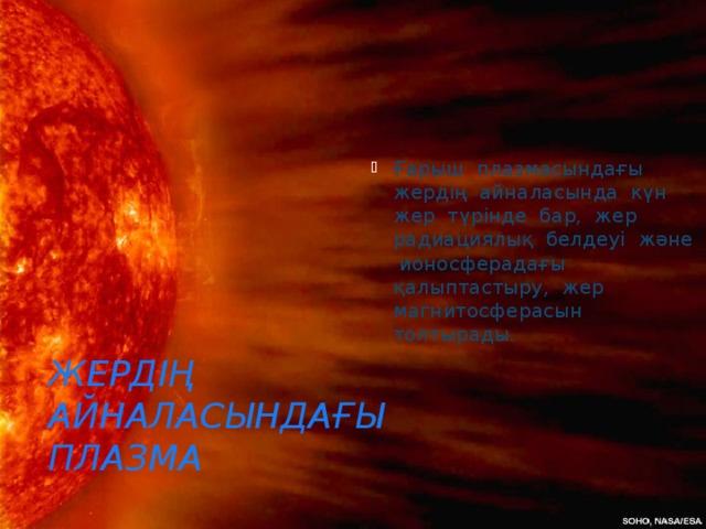 Ғарыш плазмасындағы жердің айналасында күн жер түрінде бар, жер радиациялық белдеуі және ионосферадағы қалыптастыру, жер магнитосферасын толтырады.