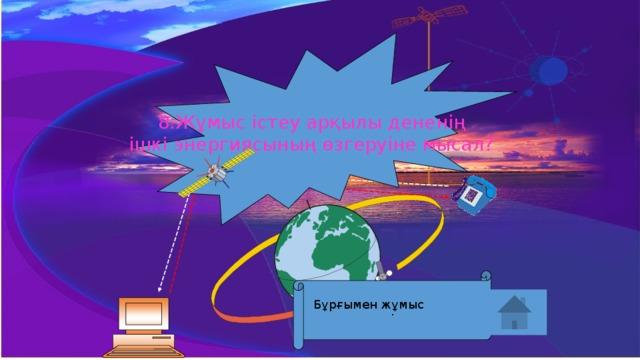 8.Жұмыс істеу арқылы дененің ішкі энергиясының өзгеруіне мысал? . Бұрғымен жұмыс