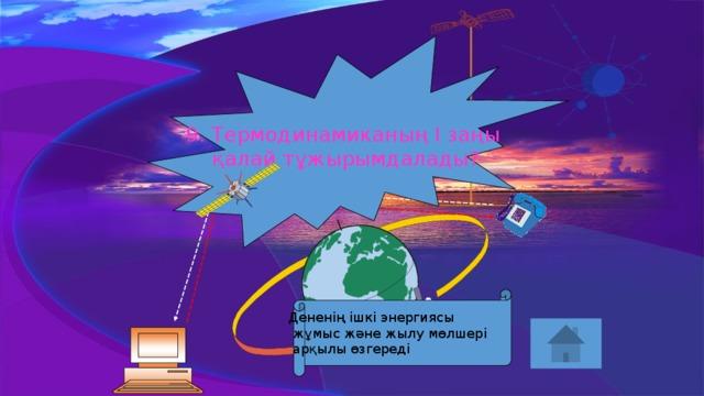 9. Термодинамиканың І заңы  қалай тұжырымдалады? Дененің ішкі энергиясы  жұмыс және жылу мөлшері  арқылы өзгереді