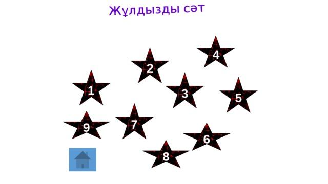 Жұлдызды сәт 4 2 1 3 5 7 9 6 8