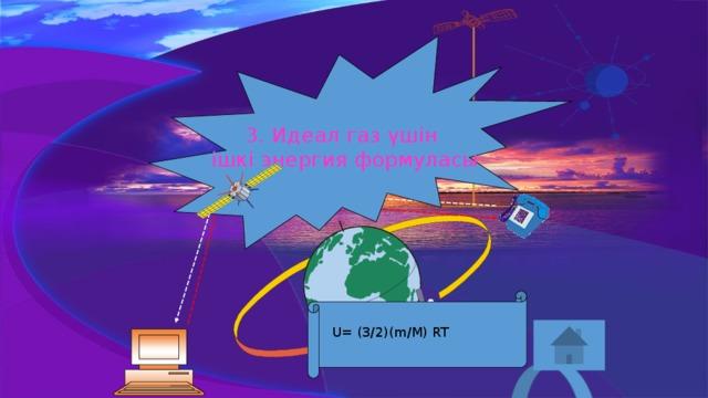 3. Идеал газ үшін ішкі энергия формуласы U= (3/2)(m/M) RT