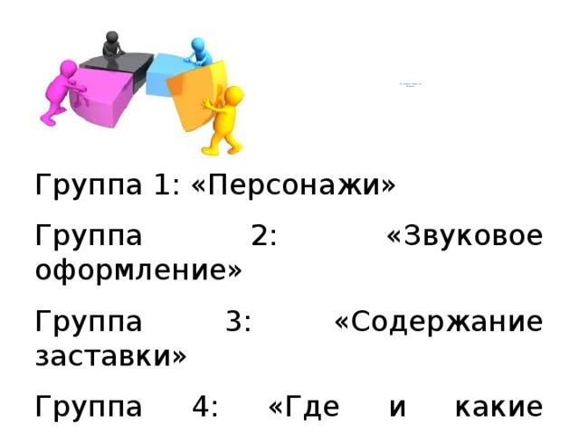Как мы можем, улучшит игру  « В прятки»? Группа 1: «Персонажи» Группа 2: «Звуковое оформление» Группа 3: «Содержание заставки» Группа 4: «Где и какие переменные можно использовать в игре»