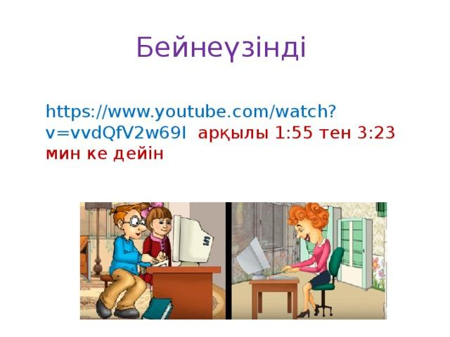 Бейнеүзінді https://www.youtube.com/watch?v=vvdQfV2w69I арқылы 1:55 тен 3:23 мин ке дейін