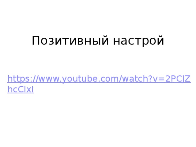 Позитивный настрой https://www.youtube.com/watch?v=2PCJZhcClxI