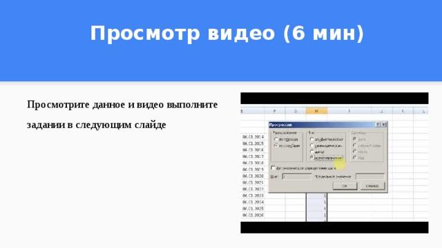 Просмотр видео (6 мин) Просмотрите данное и видео выполните задании в следующим слайде