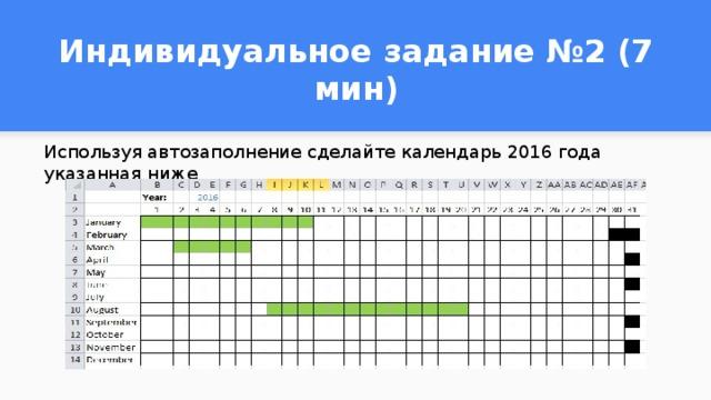 Индивидуальное задание №2 (7 мин)   Используя автозаполнение сделайте календарь 2016 года указанная ниже