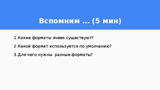 Вспомним … (5 мин)