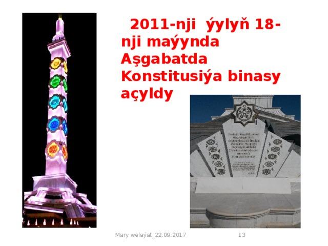 2011-nji ýylyň 18-nji maýynda Aşgabatda Konstitusiýa binasy açyldy Mary welaýat_22.09.2017