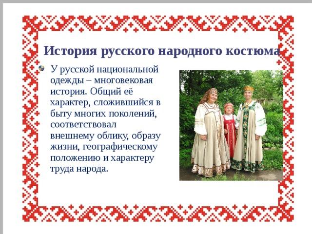 История русского народного костюма
