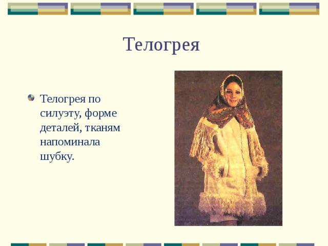 Телогрея