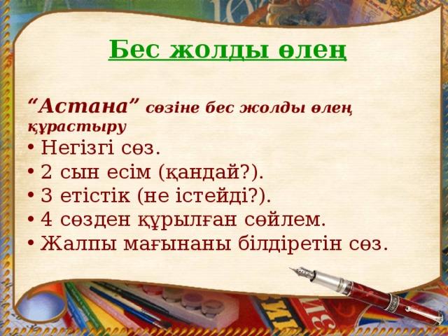 """Бес жолды өлең """" Астана"""" сөзіне бес жолды өлең құрастыру"""