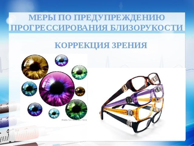 Меры по предупреждению прогрессирования близорукости Коррекция зрения