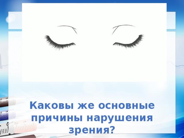 Каковы же основные причины нарушения зрения?