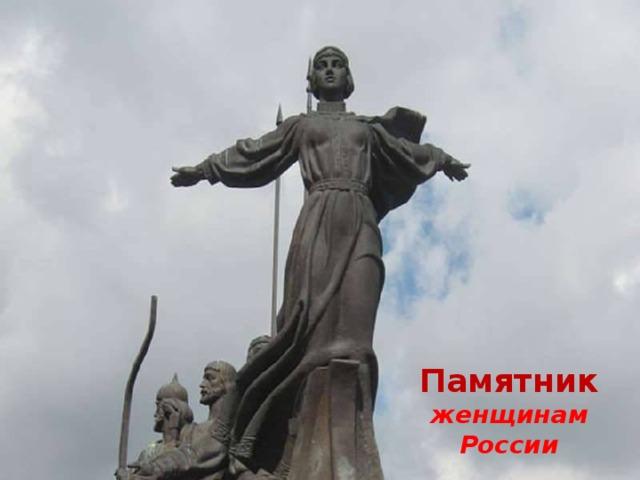 Памятник женщинам России