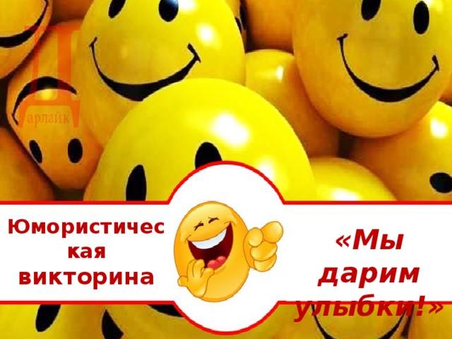Юмористическая викторина «Мы дарим улыбки!»