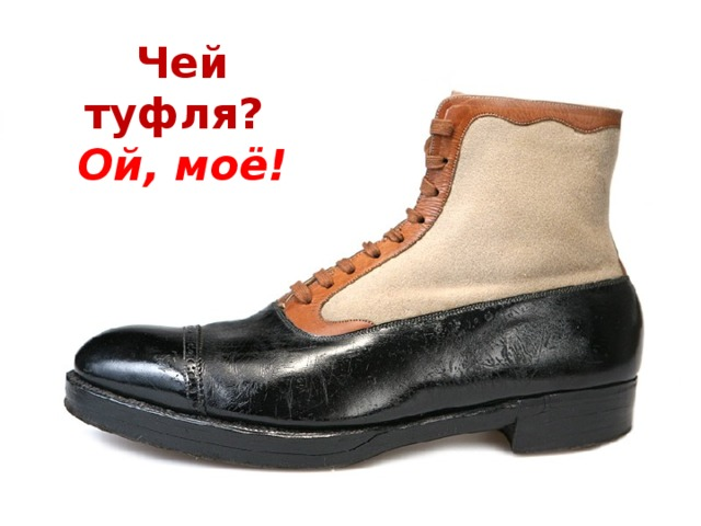 Чей туфля?  Ой, моё!