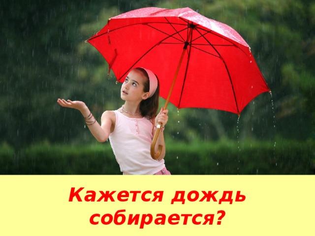 Кажется дождь собирается?