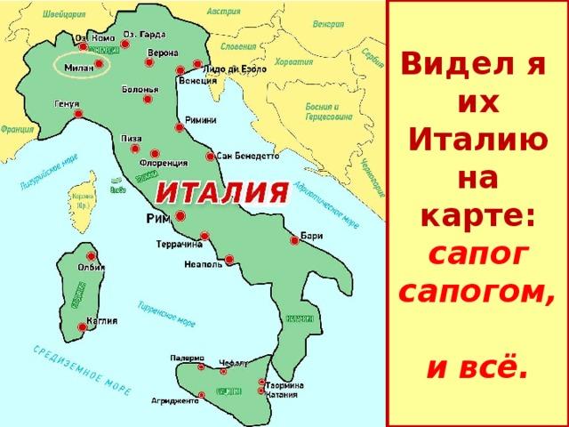 Видел я  их Италию на карте: сапог сапогом,  и всё.