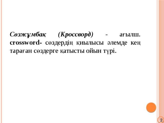 Сөзжұмбақ (Кроссворд) - ағылш. сrossword- сөздердің қиылысы әлемде кең тараған сөздерге қатысты ойын түрі. 2
