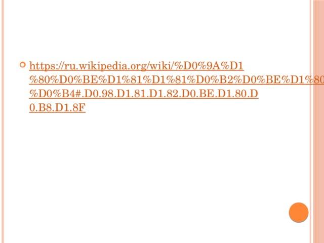 https://ru.wikipedia.org/wiki/%D0%9A%D1%80%D0%BE%D1%81%D1%81%D0%B2%D0%BE%D1%80%D0%B4#.D0.98.D1.81.D1.82.D0.BE.D1.80.D0.B8.D1.8F