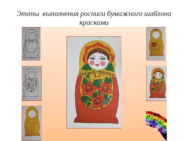 Этапы выполнения росписи бумажного шаблона  красками