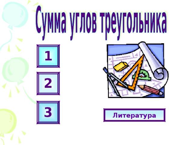 1 2 3 Литература