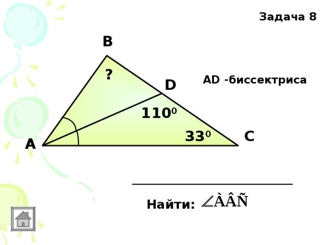 Задача 8 В ? АD -биссектриса D 110 0 33 0 С А Найти: