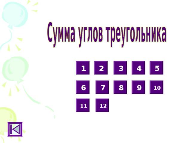 1 3 5 2 4 6 9 8 7 10 11 12