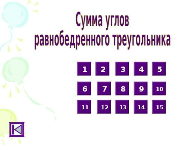 2 3 1 4 5 8 6 9 7 10 15 14 11 13 12