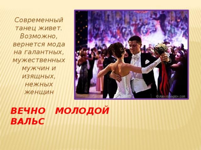 Современный танец живет. Возможно, вернется мода на галантных, мужественных мужчин и изящных, нежных женщин Вечно молодой вальс