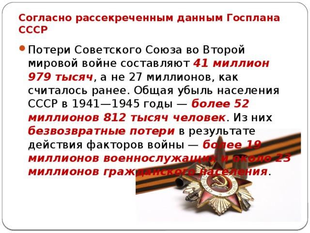 Согласно рассекреченным данным Госплана СССР