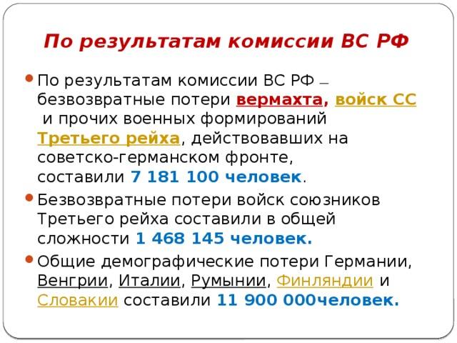 По результатам комиссии ВС РФ