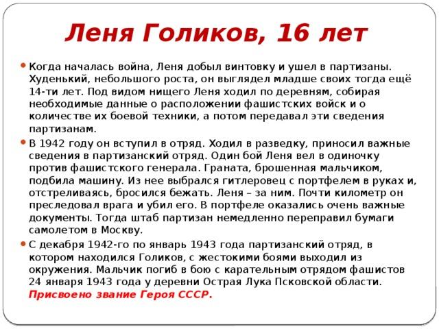 Леня Голиков, 16 лет