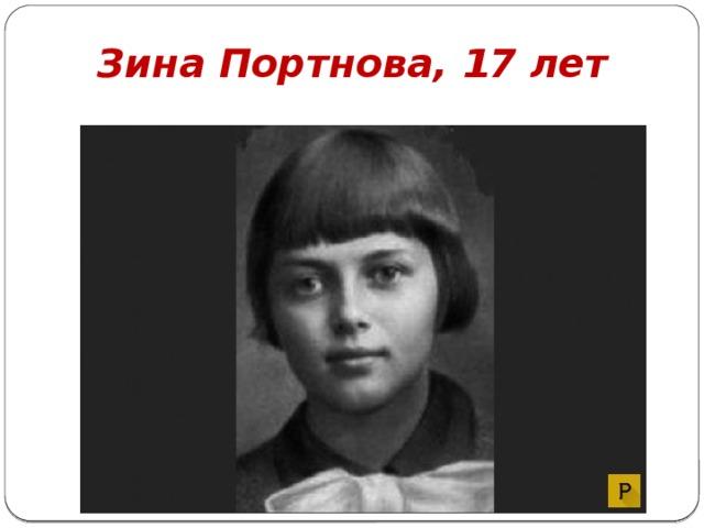 Зина Портнова, 17 лет