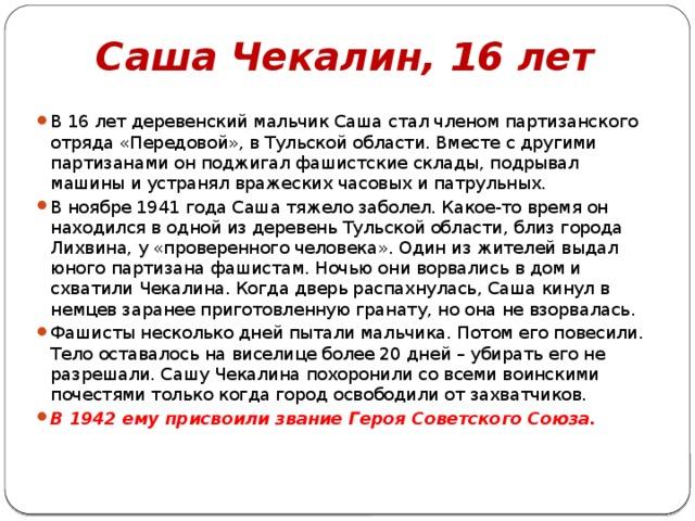 Саша Чекалин, 16 лет