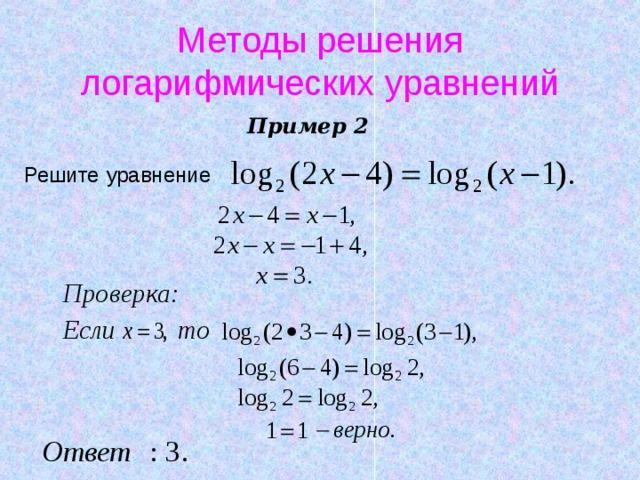 Методы решения логарифмических уравнений Пример 2 Решите  уравнение  Проверка: Если . 3 : Ответ