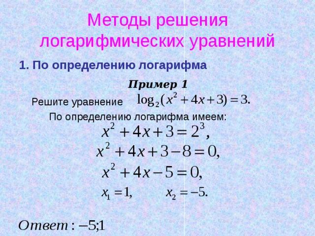 Методы решения логарифмических уравнений 1. По определению логарифма Пример 1 Решите уравнение  По определению логарифма имеем: