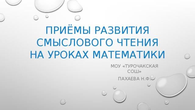 Приёмы развития смыслового чтения на уроках математики Моу «Турочакская СОШ» Пахаева Н.Ф.