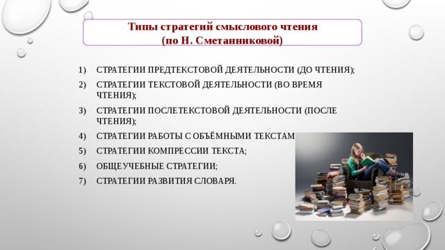 Типы стратегий смыслового чтения (по Н. Сметанниковой)